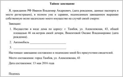 Нотариусы москвы по наследственным делам