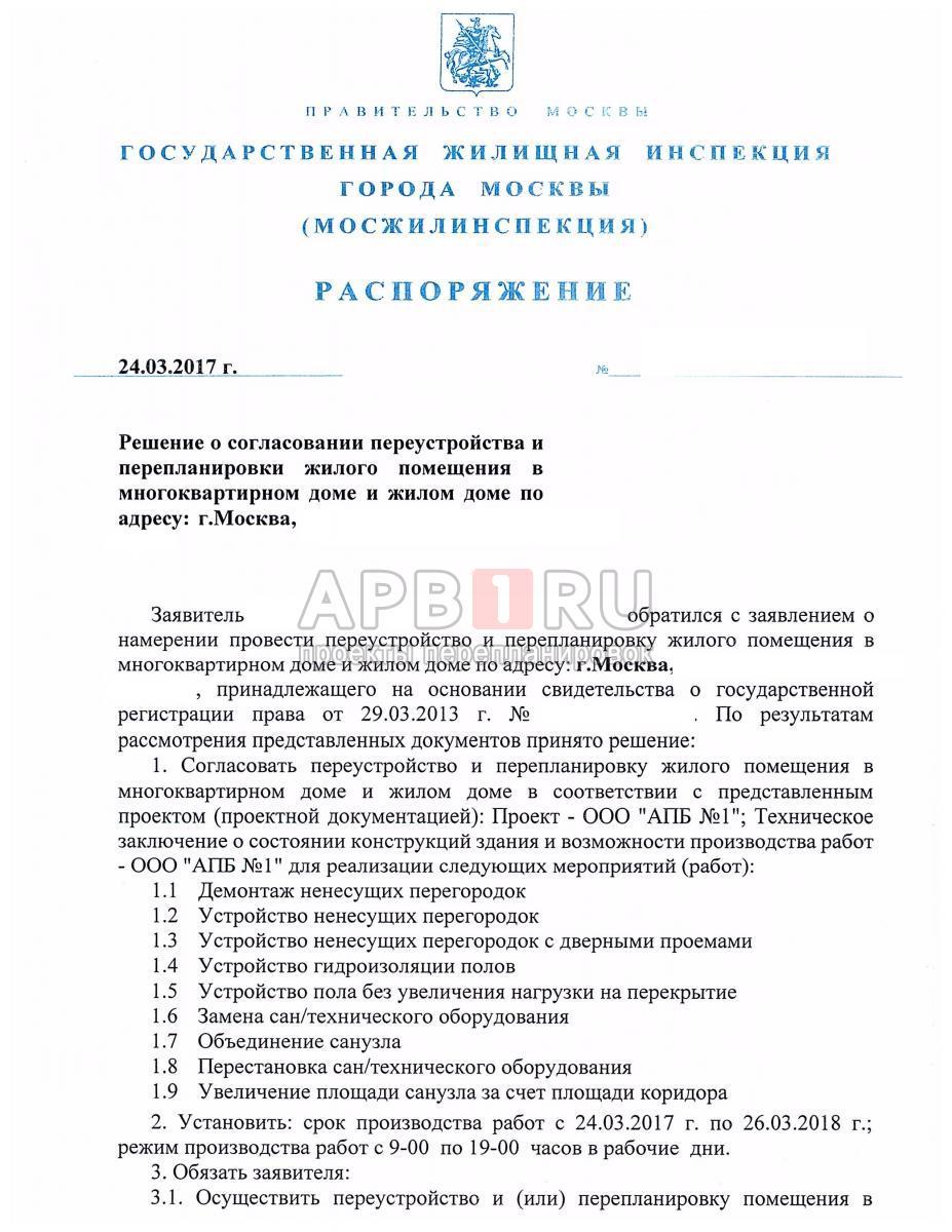 Согласование перепланировки квартиры 2020. разбор.