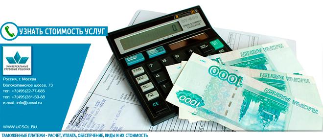 Льготы по уплате таможенных платежей, виды и порядок получения