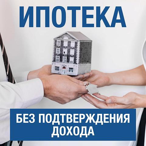 Сбербанк россии — ипотека безработным и самозанятым в 2020 году, взять ипотеку без официального трудоустройства