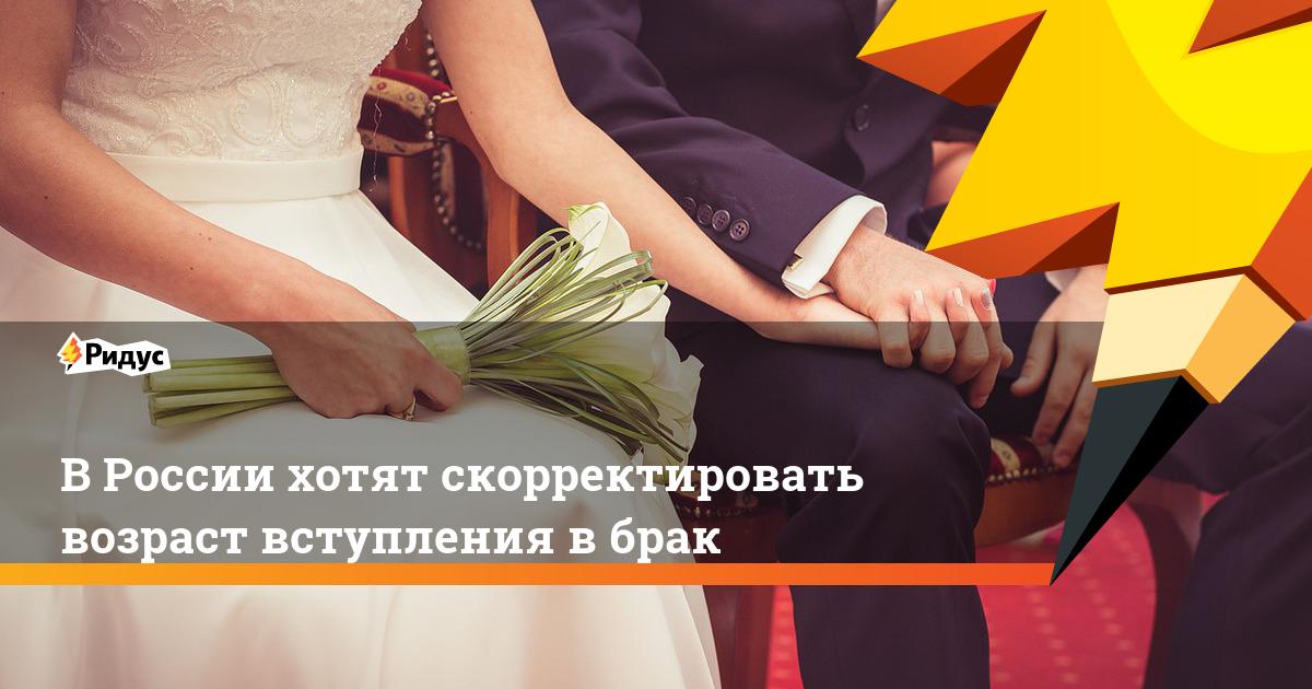 Снижение брачного возраста в рф: причины, основания и последствия