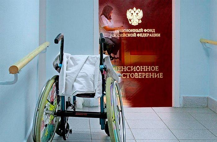 Пенсионный возраст для родителей детей-инвалидов