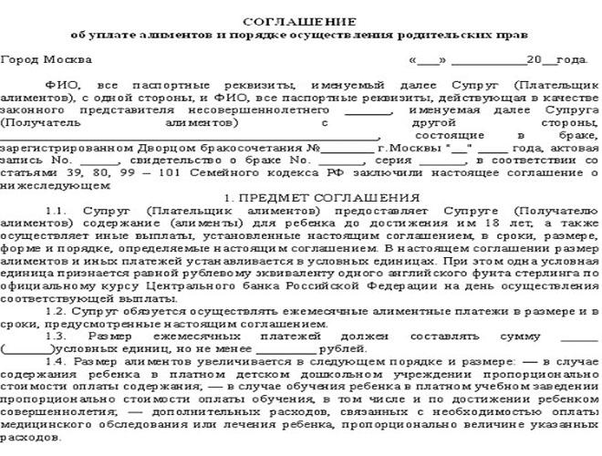 Добровольное соглашение об уплате алиментов без подводных камней
