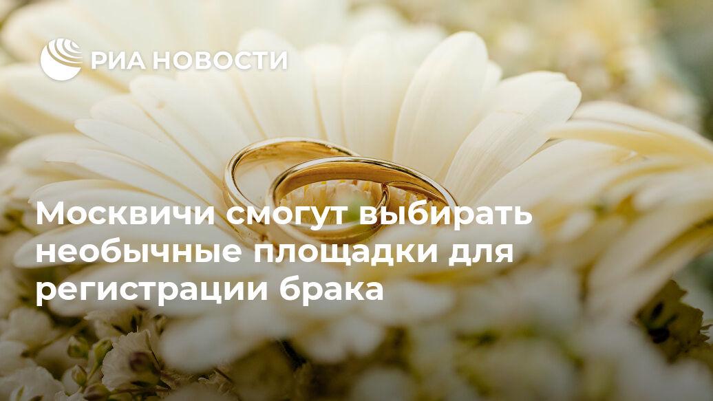Однополые браки в россии разрешены или нет?
