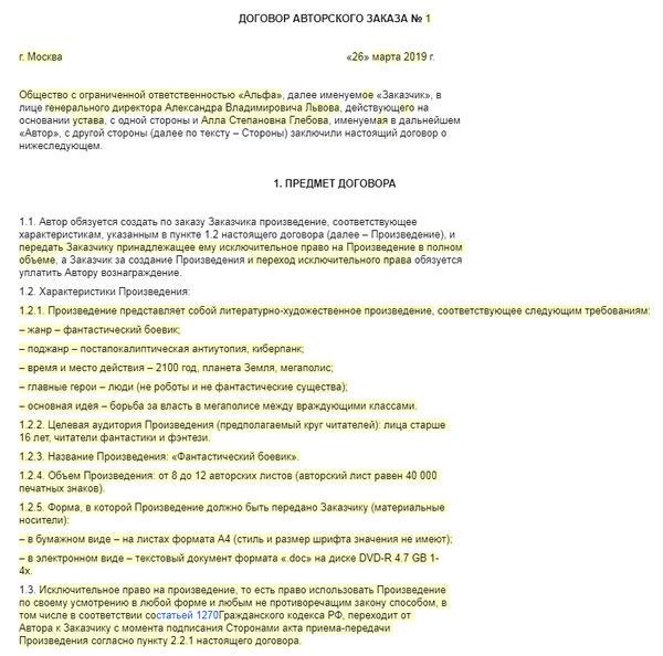 Государственная регистрация интеллектуальной собственности