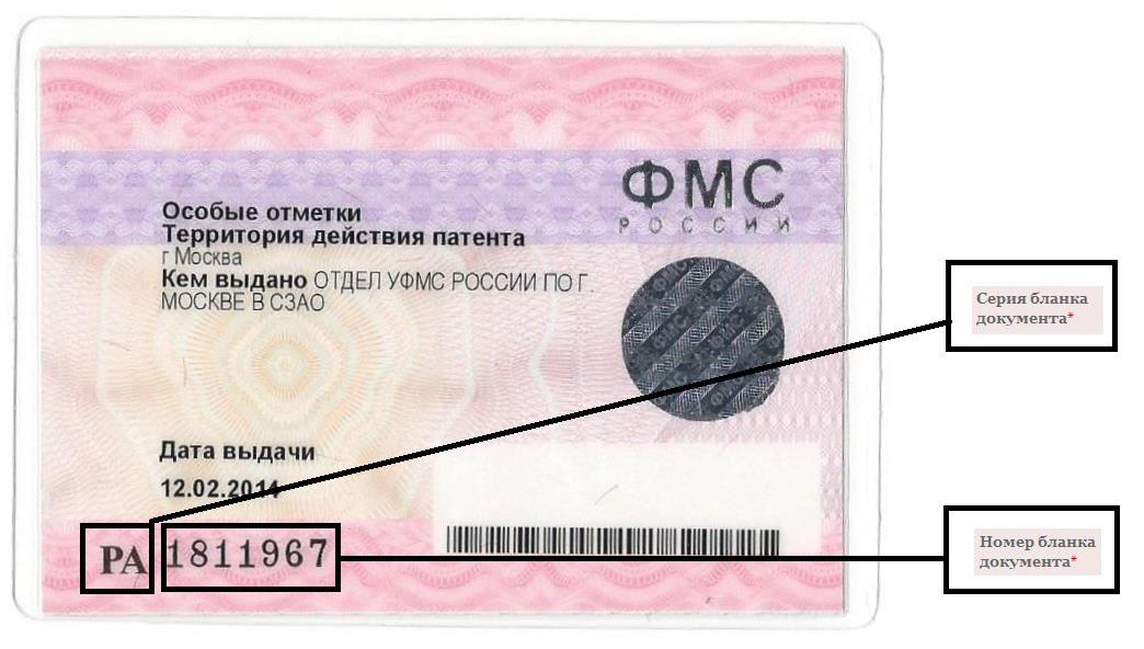 Оформление трудового патента для иностранцев