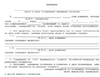 Вступление в наследство по завещанию после смерти наследодателя: документы, куда обращаться, что делать если пропущен срок