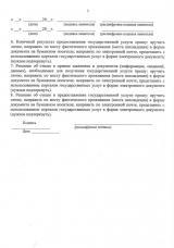 Заявление на перепланировку квартиры: образец по установленной форме 266, а также какие документы необходимо приложить к документу о переустройстве и перепланировке жилого помещения