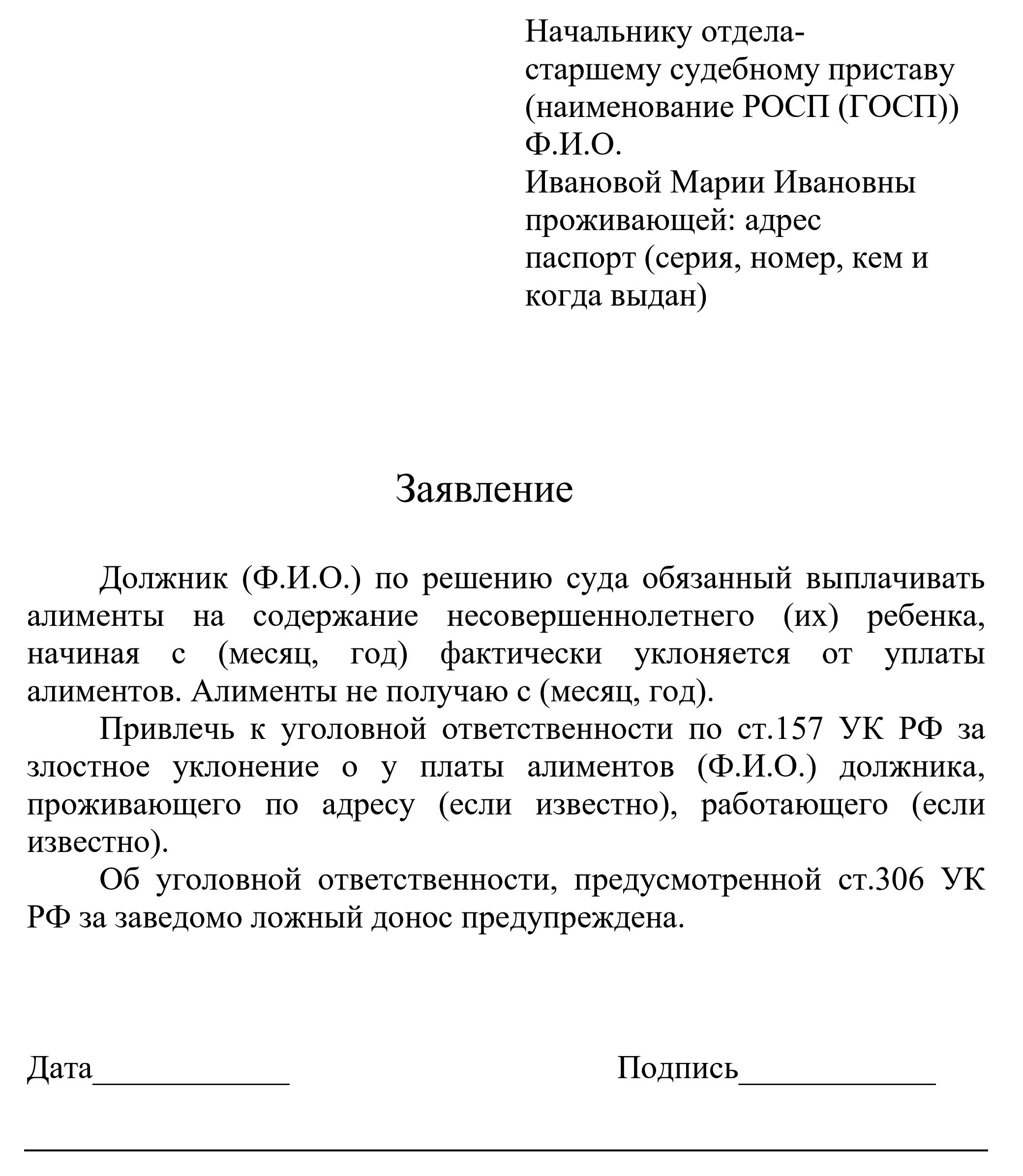 Пишем заявление в прокуратуру по алиментам – образец документа