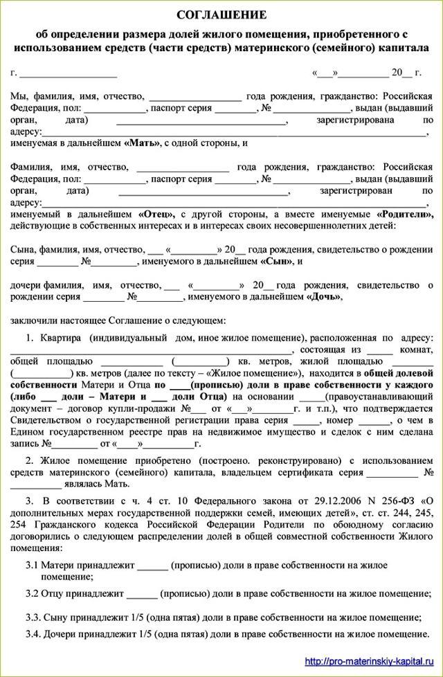 Подготовка соглашения о выделении доли в 2020 году: образцы, пошаговая инструкция