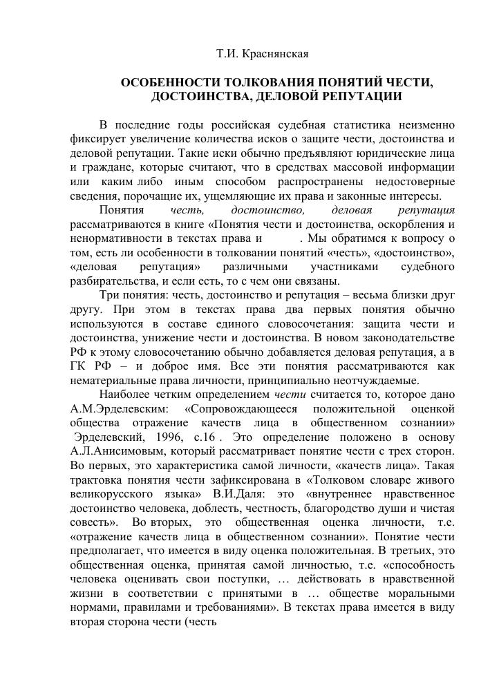 Оскорбление и статья за оскорбление личности в ук 130 и коап 5.61