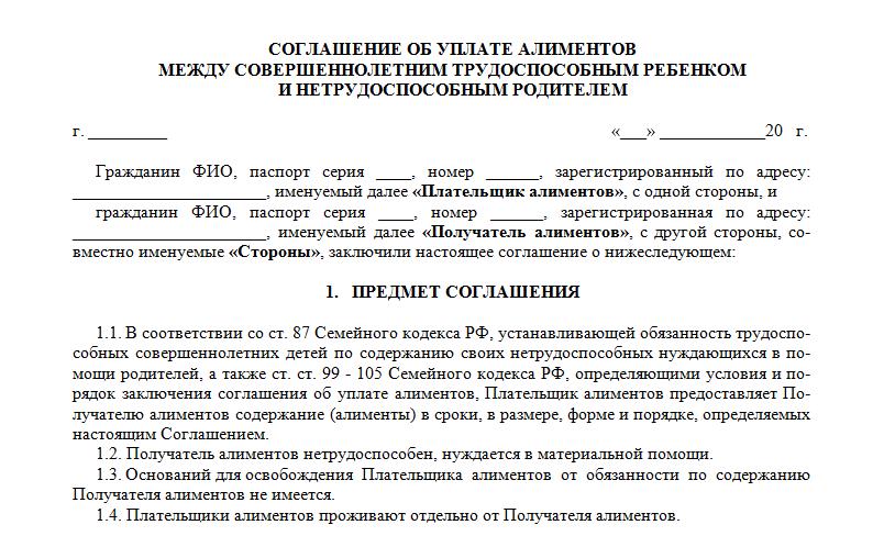 Признание недействительным соглашения об уплате алиментов, нарушающего интересы получателя алиментов