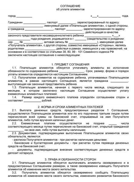 Мировое соглашение по алиментам в твердой сумме: образец документа