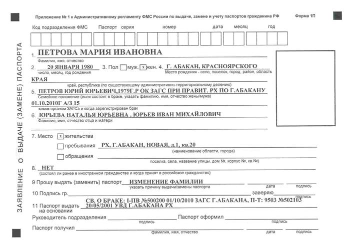 Способы замены документов при смене фамилии после замужества