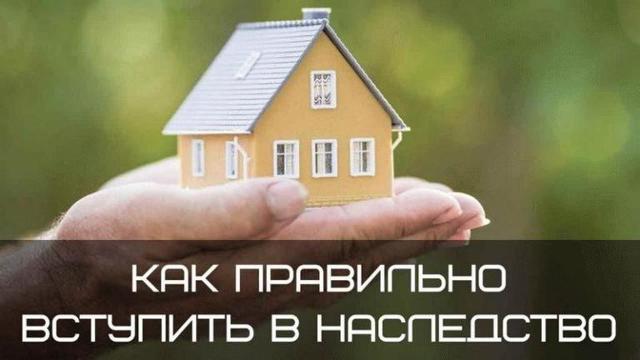 Как оформляется доля в квартире по наследству после смерти? как происходит наследование доли в приватизированной квартире?