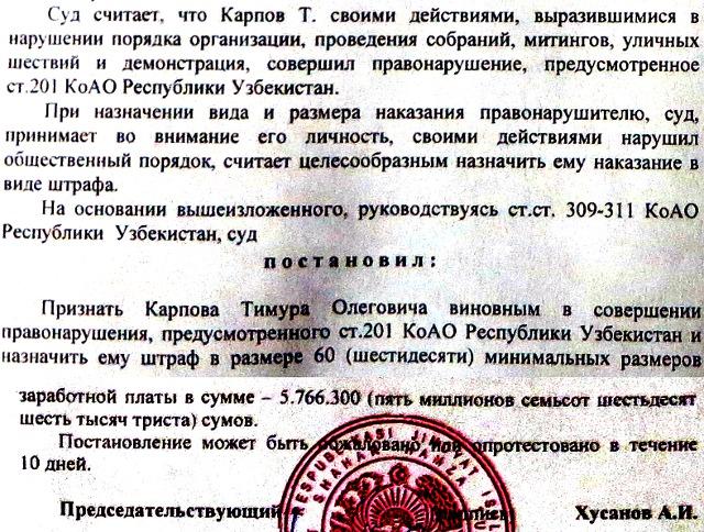 Официальный отказ от гражданства узбекистана