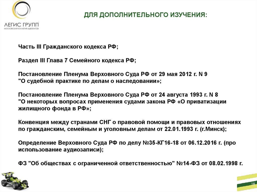Постановление пленума верховного суда рф от 29.05.2012