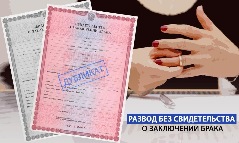 Как восстановить свидетельство о расторжении брака и получить дубликат утерянной бумаги о разводе: можно ли сделать через мфц, выдадут ли в другом городе и стране?