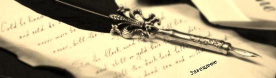 Наследство по закону и по завещанию: наследники, порядок оформления, сроки
