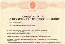 Соглашение о разделе наследства