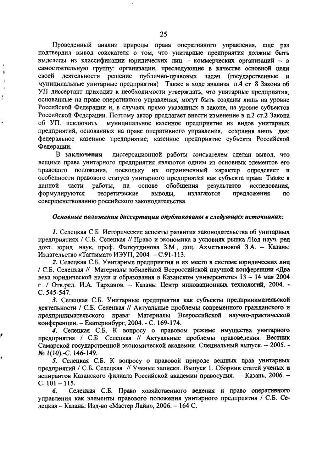 Договор оперативного управления имуществом