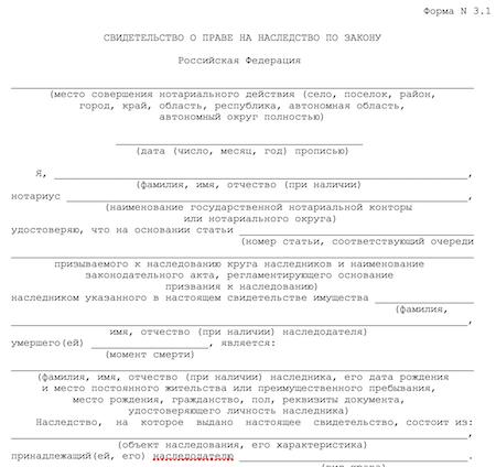 Свидетельство о праве на наследство: что за документ и когда выдается?