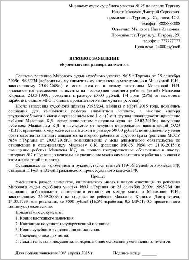 Исковое заявление об изменении порядка взыскания алиментов: образец 2020
