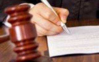 Жалоба на незаконное увольнение