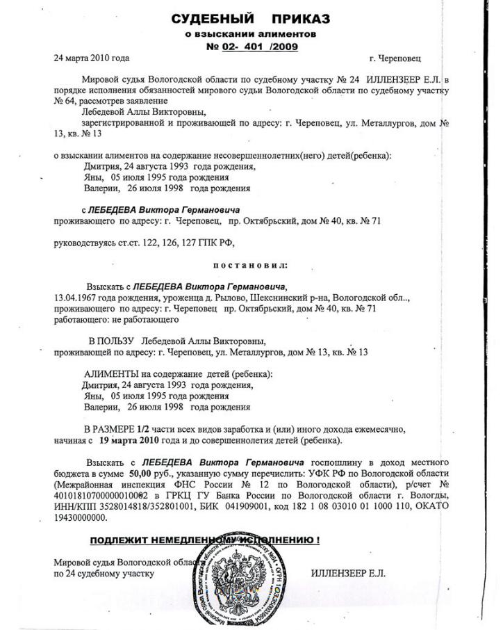 Порядок получения судебного приказа о взыскании алиментов