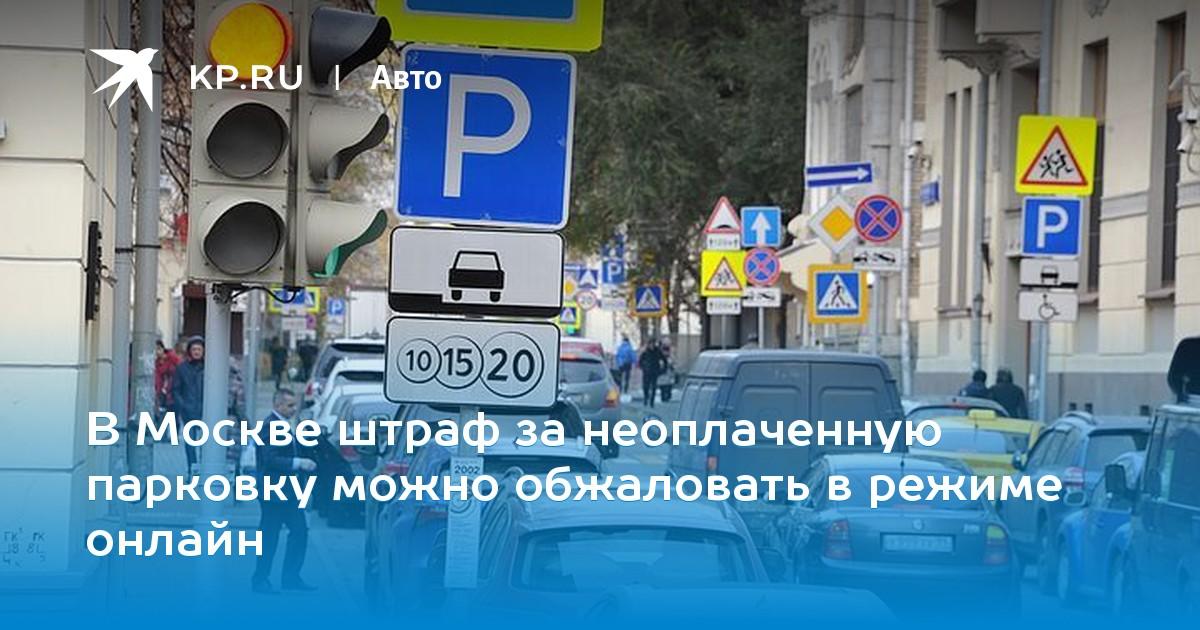 Штраф за неправильную парковку в 2020 году