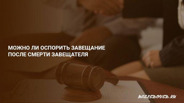 Какой вид наследства не оспаривается в суде