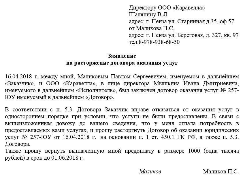 Образец уведомления о расторжении договора в одностороннем порядке (письмо) в 2020 году