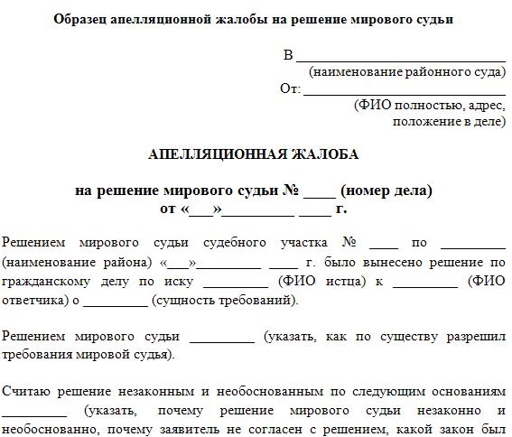 Апелляционная жалоба на решение суда 2020 года: образец, сроки подачи и рассмотрения