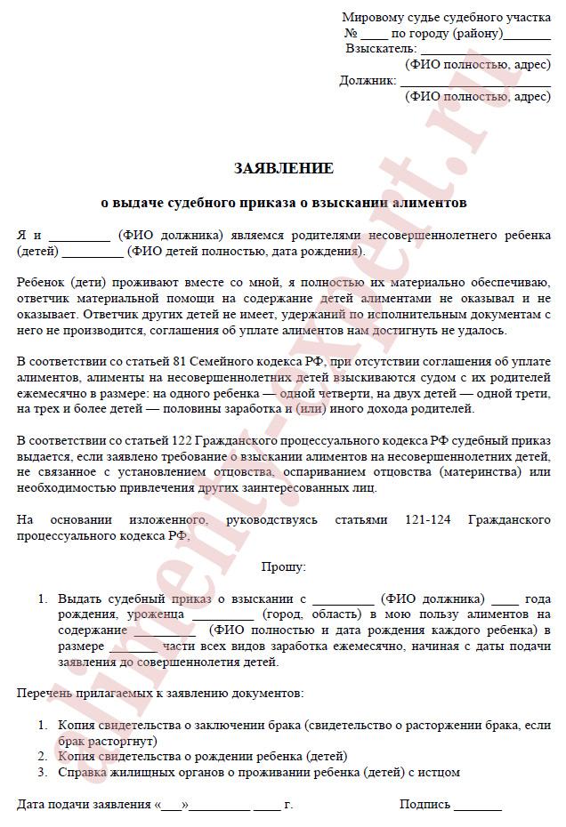 Судебный приказ о взыскании алиментов: как получить, образец