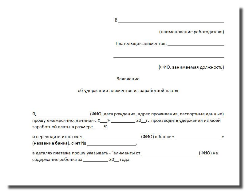 Заявление на удержание алиментов в добровольном порядке (образец)