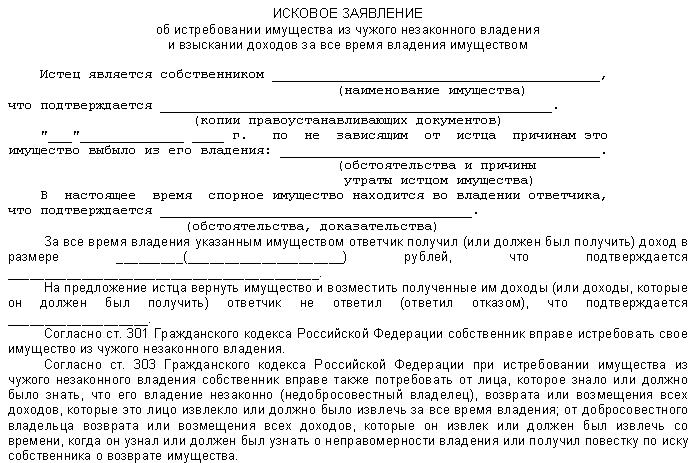Исковое заявление об освобождении имущества от ареста: образец и пример