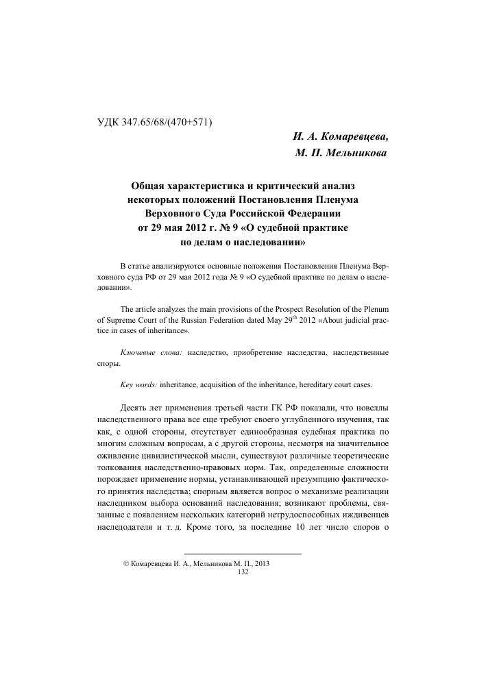 Применение постановления пленума о наследовании