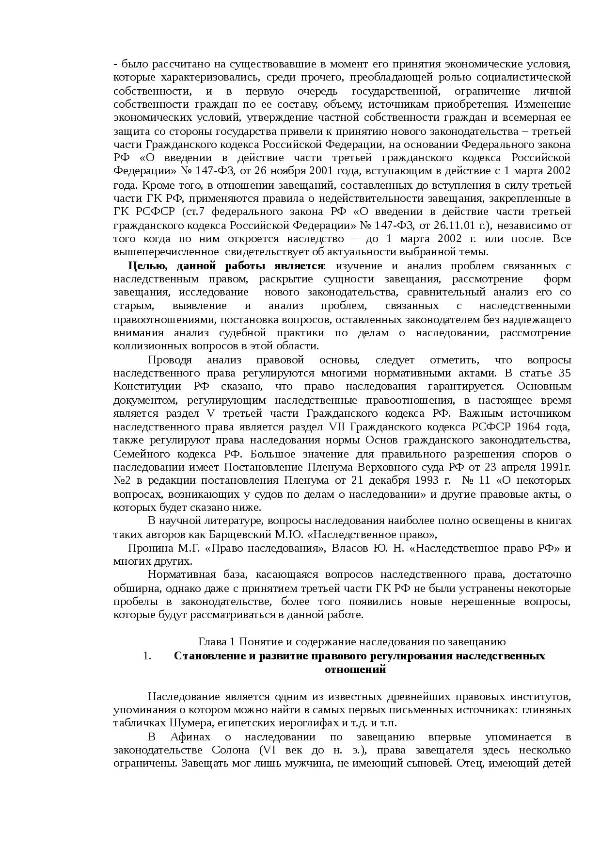 Наследственное право: понятие, основные институты