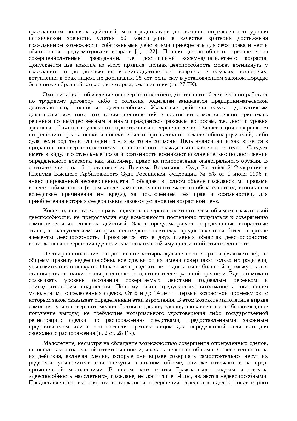 Посмертная психолого психиатрическая экспертиза наследодателя вопросы