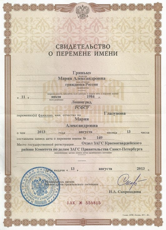 Какие документы нужно поменять при смене фамилии?