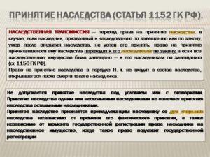 Гражданский кодекс рф. статьи 1152-1163. срок и способы принятия наследства. отказ от наследства. сроки выдачи свидетельства о праве на наследство скачать