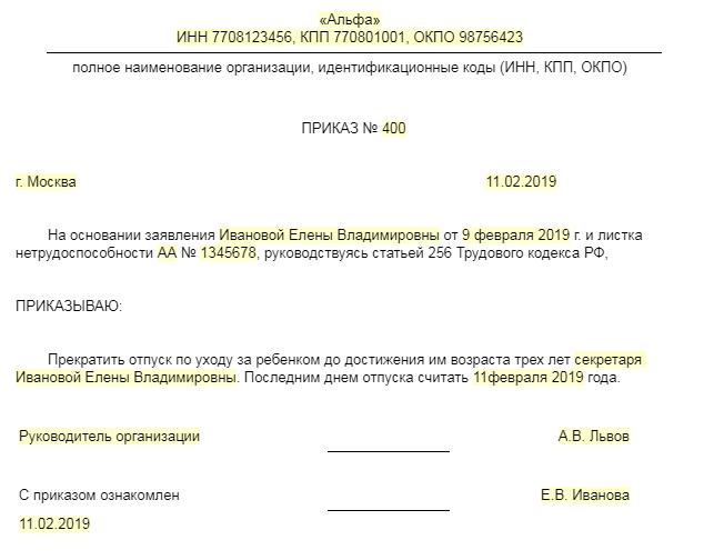 Входит ли декретный отпуск в трудовой стаж для начисления льготной пенсии в 2019 году: по выслуге лет, учителям, в россии