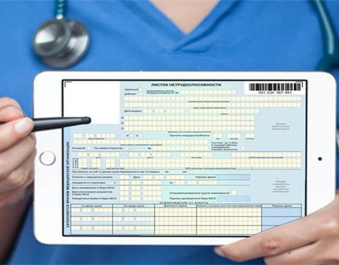 Калькулятор расчета больничного листа