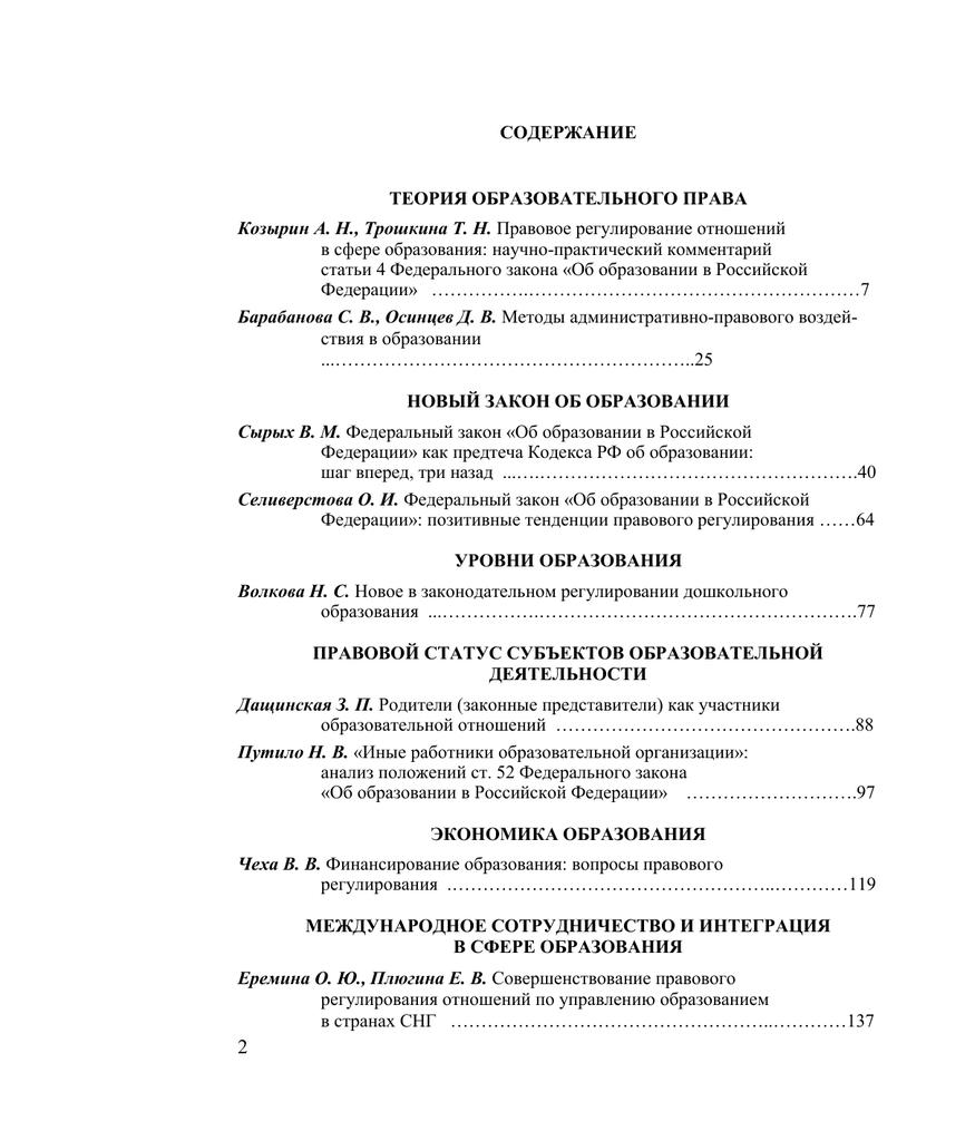 Ст. 27 упк рф с комментарием 2019: последние изменения и поправки, судебная практика