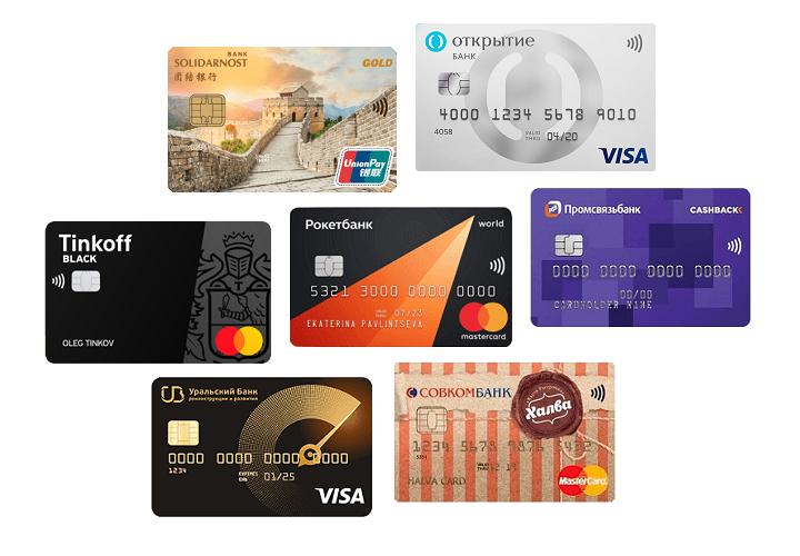 Открыть мультивалютную карту в 2020 году — преимущества, стоимость обслуживания лучших банковских карт в шапках
