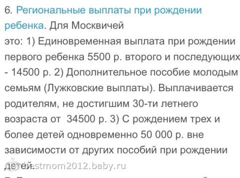Как получить лужковские выплаты при рождении ребенка в 2020 году?