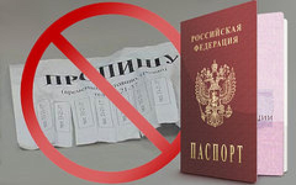 Что такое фиктивная регистрация иностранных граждан и какая может быть за нее ответственность?