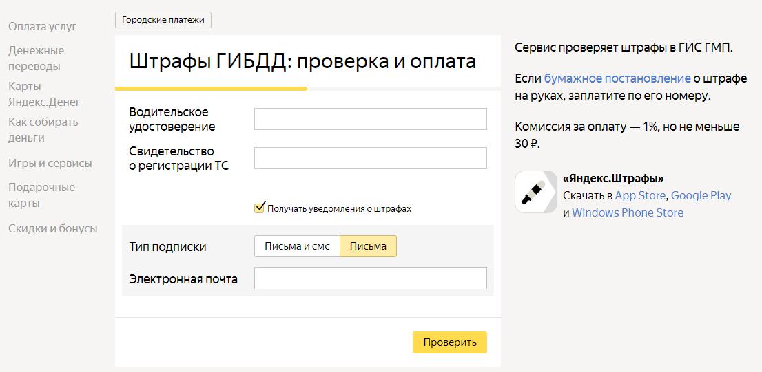Штраф за неуплату парковки в москве в 2020 году