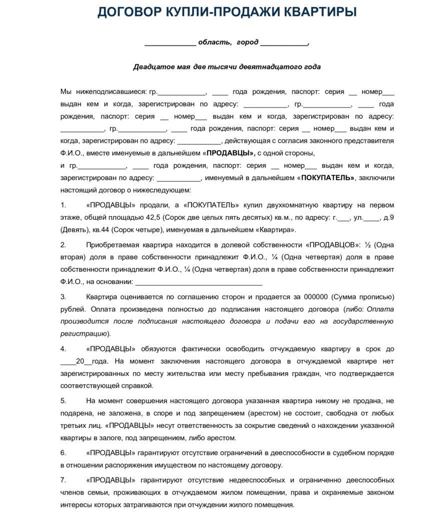 Список документов на продажу квартиры 2017