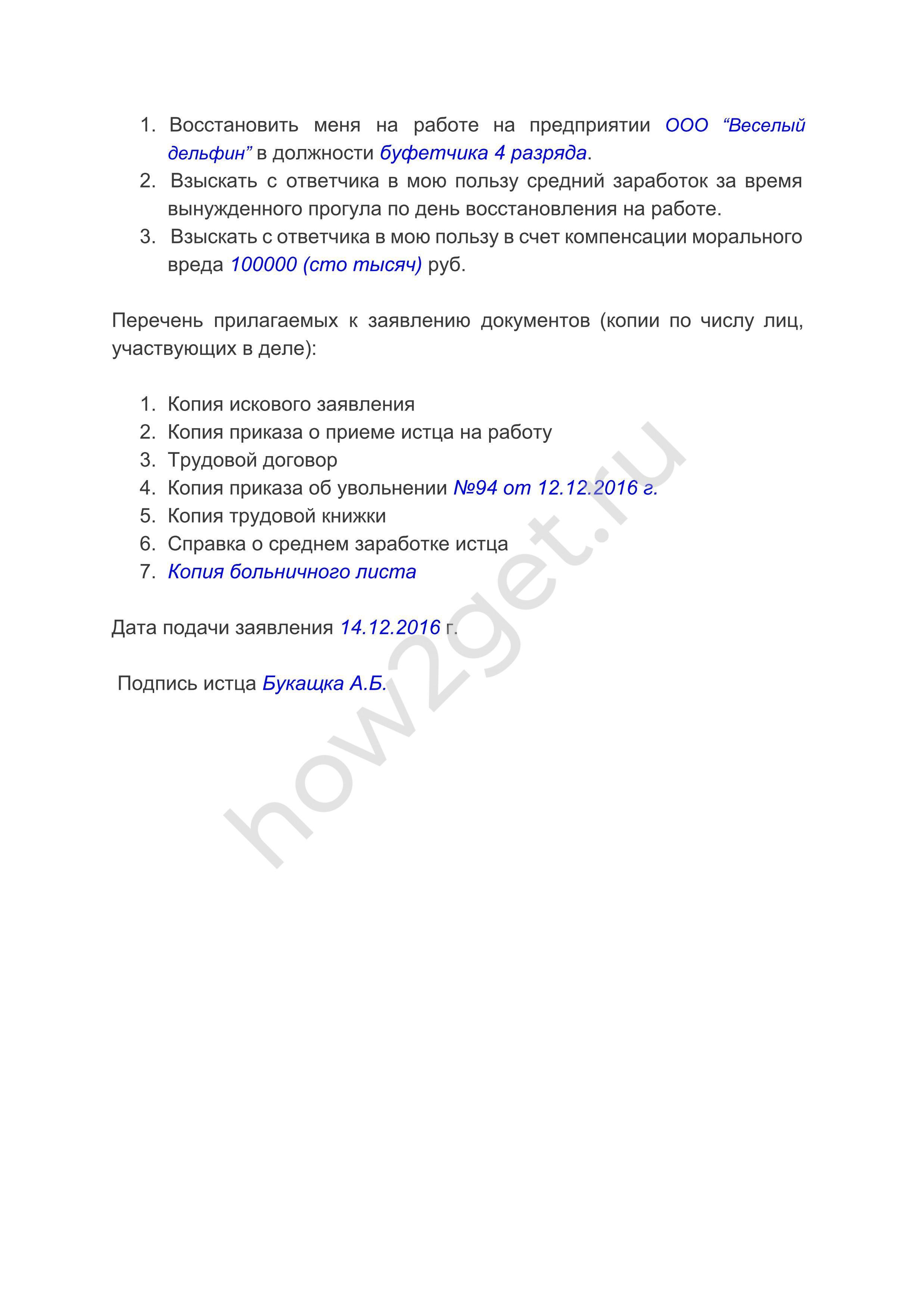 Образец (скачать пример): иск о признании увольнения незаконным, взыскании зарплаты